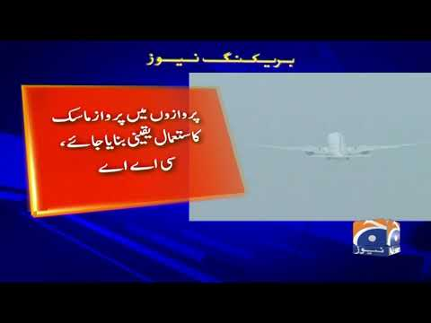 Pakistan Civil Aviation Authority ki maqami companiyon ko hidayat