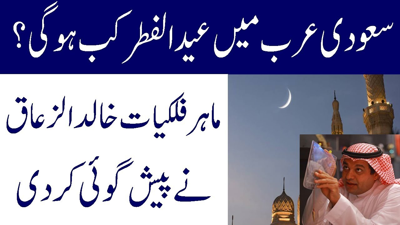 Eid Ul Fitr  In Saudi Arabia Eid Kab Hai  Ki Latest Saudi News Urdu Hindi
