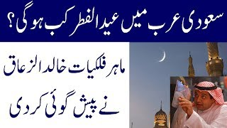 Eid ul fitr 2018 in saudi arabia | Eid Kab Hai 2018 ki | Latest Saudi News Urdu/Hindi