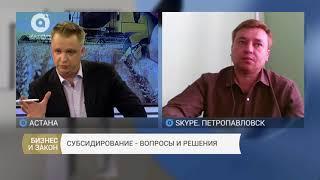 Субсидирование - вопросы и решения (Бизнес и Закон, 13.05.2018)