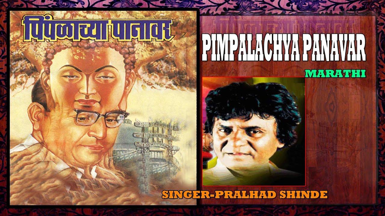 pralhad shinde bhakti geet mp3 songs free download