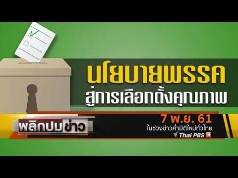 นโยบายพรรคสู่การเลือกตั้งคุณภาพ - วันที่ 07 Nov 2018