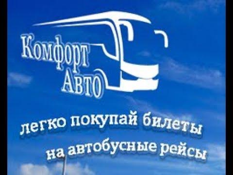 КомфортАвто - онлайн билеты на автобус
