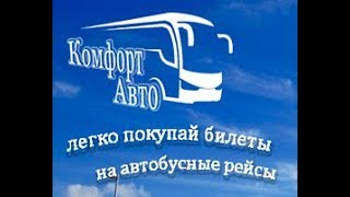КомфортАвто - онлайн билеты на автобус(, 2018-02-28T15:28:10.000Z)