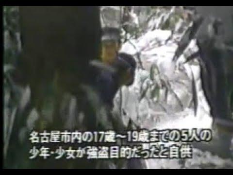 88年 少年犯罪 名古屋アベック殺人事件 他