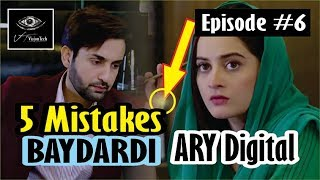 "Baydardi Episode 16 | ""5"" Mistakes 