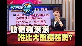 股市現場*鄭明娟20180702-5【股價相對大盤強股(鼎元.被動)】(李蜀芳 )