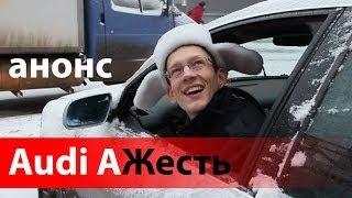 Анонс Audi A Жесть