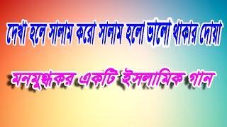 dekha hole salam koro salam holo valo thakar doa- shishu koras