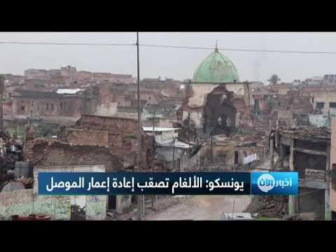 اليونسكو: الألغام تصعّب إعادة إعمار الموصل  - نشر قبل 56 دقيقة