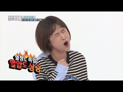 (Weekly Idol EP.338) The promotion of the new song! [개인기 타임 아님! 신곡 '3도' 4종 세트 공개]