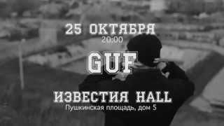 Guf - Грустный     (Видеоприглашение в ИЗВЕСТИЯ Hall) (2013)