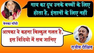मेनका गाँधी को राजीव दीक्षित का करारा जवाब - Rajiv Dixit's reply to Maneka Gandhi on Cow
