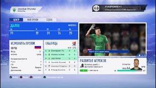 F FA 19 карьера игрока