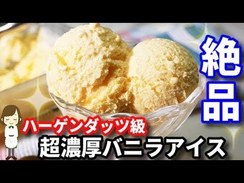 【ハーゲンダッツ級】美味しすぎる『超濃厚バニラアイスクリーム』Rich vanilla ice cream