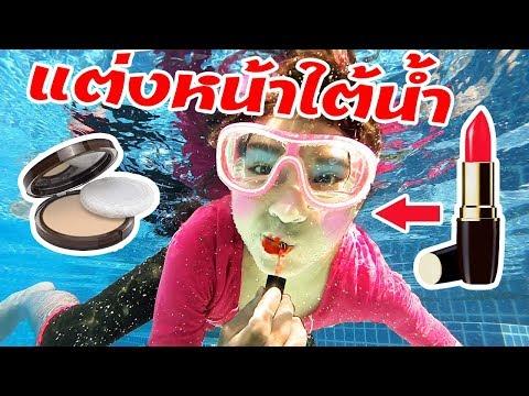 บรีแอนน่า   แต่งหน้าใต้น้ำ! 💄 🌊 การใช้ชีวิตใต้น้ำในแบบของบรีแอนน่า EP 2   LIFE UNDERWATER