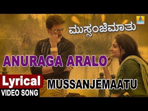 Anuraga Aralo Samaya Lyrical Video Song   Kannada Movie Mussanje Maatu   Kiccha Sudeep, Ramya,
