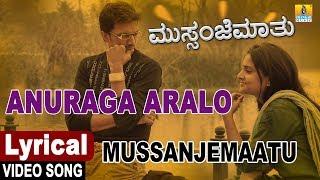 Anuraga Aralo Samaya Lyrical Song | Kannada Movie Mussanje Maatu | Kiccha Sudeep, Ramya,