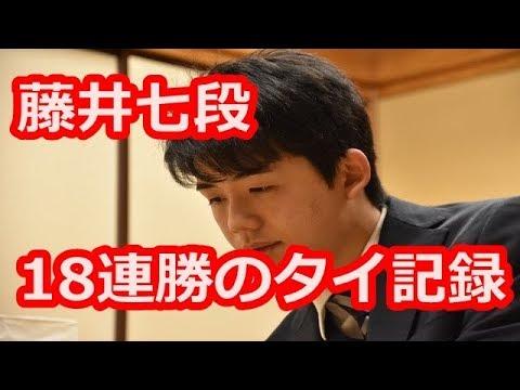 藤井七段 18連勝のタイ記録