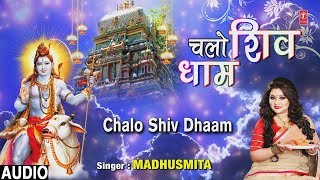 चलो शिव धाम I CHALO SHIV DHAAM I Shiv Bhajan I Madhusmita I New Audio Song