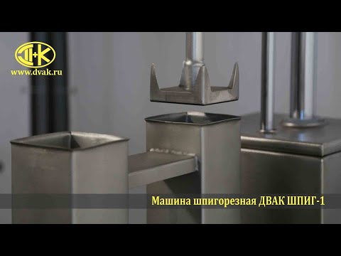 Машина шпигорезательная ДВАК ШПИГ-1