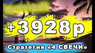 ЖТ57. +3928 рублей за 2 часа. Стратегия 4 Свечи