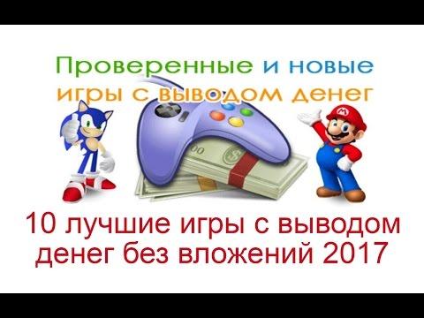 лучшая онлайн игры с выводом денег