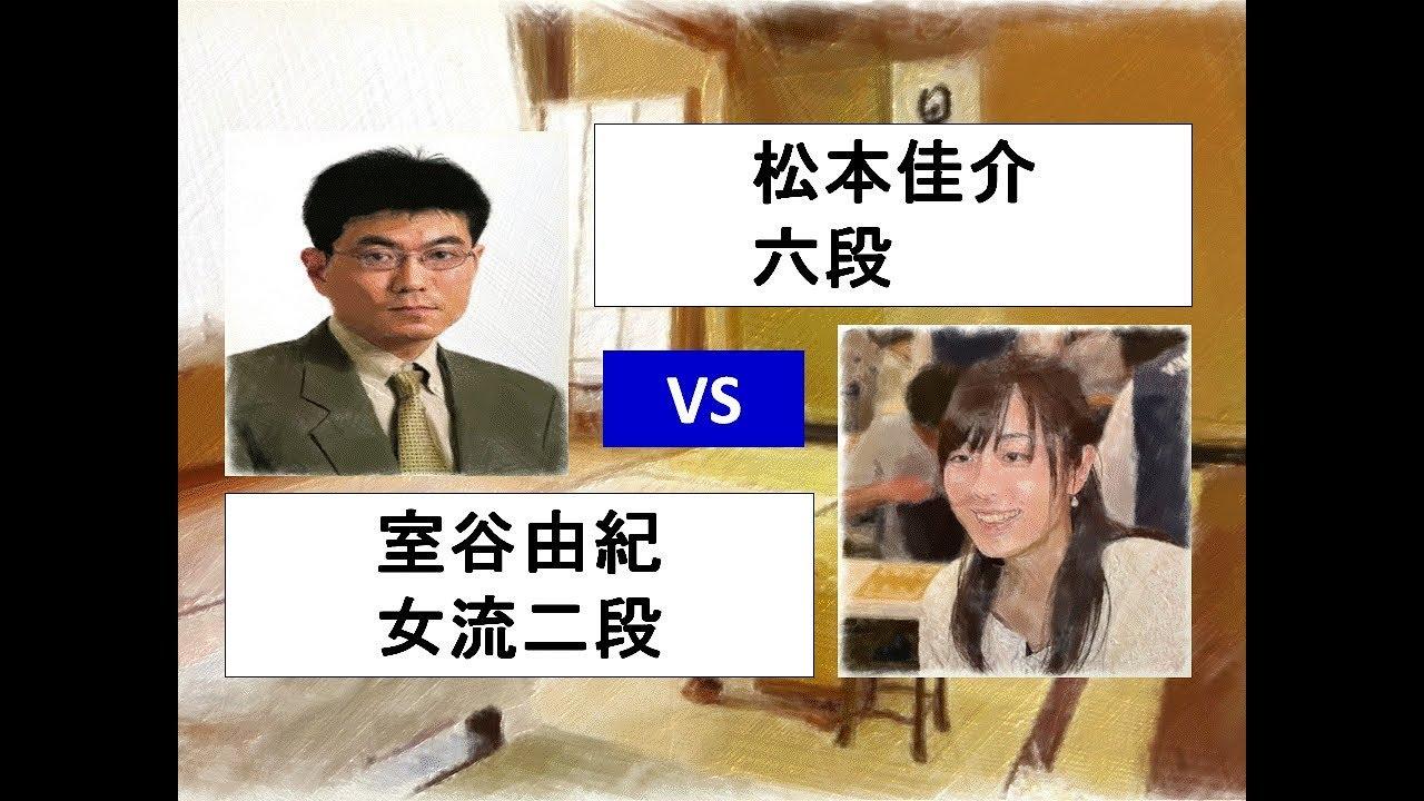 将棋 第66期王座戦一次予選 松本...