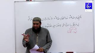 101 Surah Al Qaria grammar and translation