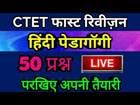 Repeat Very important questions for CTET 2019 by Learning