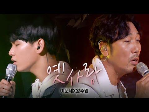 이문세·천안 낭만기타, 진한 여운의 파이널 무대 '옛사랑' 《Fantastic Duo 2》 판타스틱 듀오 2 EP02