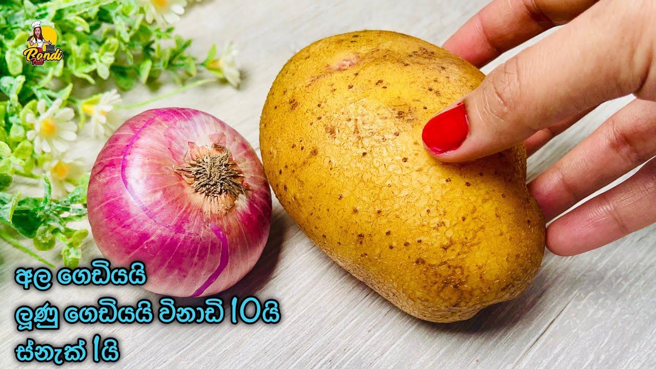 ලූනු ගෙඩියකින් හා අල ගෙඩියකින් මෙච්චර රස කෑම හදන්න පුලුවන්ද?😮 Potato Balls | Onion & Potato Snacks