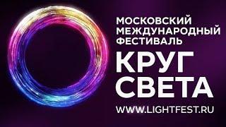 """Фестиваль """"Круг света 2018"""""""