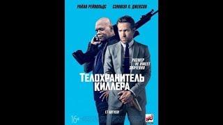 Новий фильм боевик 2019 'телохранитель килера'