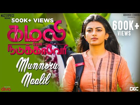 Munnoru Naalili Lyric Video Song | Kamali from Nadukkaveri  Anandhi, Prathap Pothen