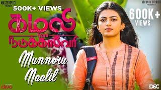 Munnoru Naalili Lyric Video Song | Kamali from Nadukkaveri  Anandhi, Prathap Pothen