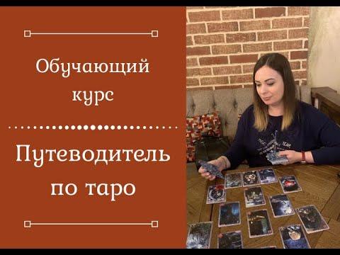 "Обучающий курс ""Путеводитель по таро"""