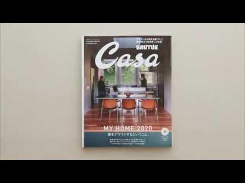 Casa BRUTUS 1月号『家をデザインするということ。』
