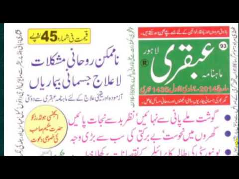 Ubqari Magazine March 2014 Read Online
