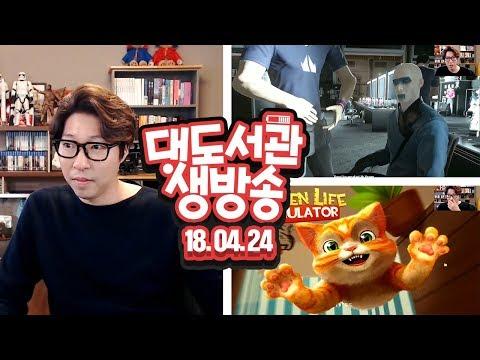 대도서관 LIVE] 병맛 고양이 시뮬레이터 / 히트맨 새 타겟! 신원 위조업자 암살하기! 4/24(화) GAME 생방송
