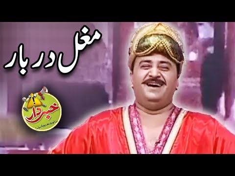 Mughal Darbar Special – Nasir Chinyoti & Honey Albela – Khabardar with Aftab Iqbal