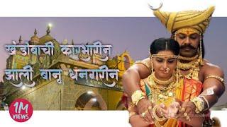 Khandobachi Karbharin zali banu (Lyrics) | खंडोबाची कारभारीन झाली बानू धनगरीन | Vicky Kadam