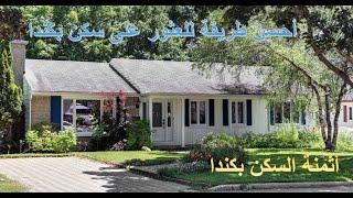 البحث عن سكن للقادمين الجدد في كنداComment trouver un loyer à Canada