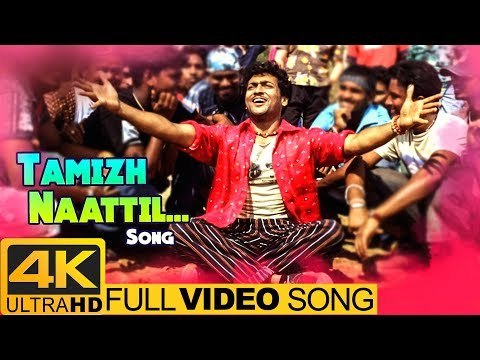 Tamizh Naattil Full Video Song 4K | Maayavi Tamil Movie Songs | Suriya | Jyothika | Devi Sri Prasad