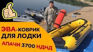 ЭВА-КОВРИК для лодки Апачи 3700 НДНД. Обзор. Какой он удобный! СУПЕР!!!