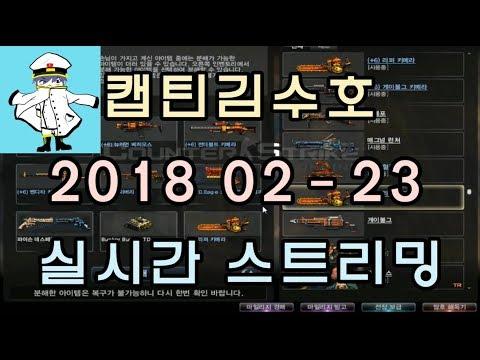 [CSO]카스온라인 2018 02-23 생방송 풀버전