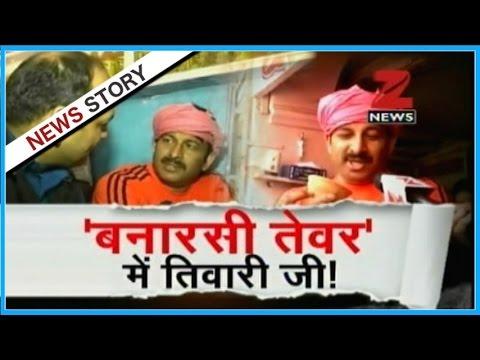 Zee Media Exclusive: In conversation with singer, actor and BJP MP Manoj Tiwari
