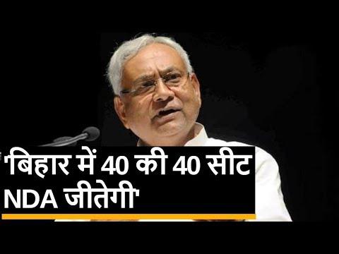 Nitish Kumar बोले- PM Modi जी हम आश्वस्त करते हैं कि हम 40 में से 40 सीटें जीतेंगे | Quint Hindi