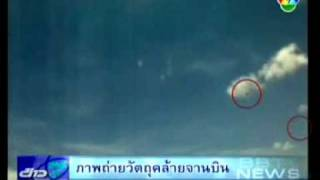 Repeat youtube video UFO Thailand.