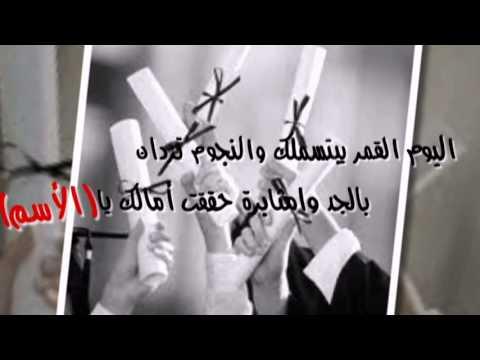 مبروك النجاح الف مبروك 14